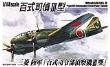 "AOSH036426 - 1:144 Scale Mitsubishi KI46-III ""Type 100 Commandant Recon - Plane"" (Dinah)"