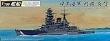 AOSH038673 - 1:700 Scale IJN Battleship Nagato
